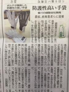 高知新聞20151216