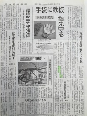 日経新聞20160825