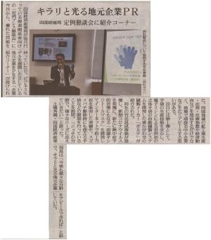 yomiuri20201021