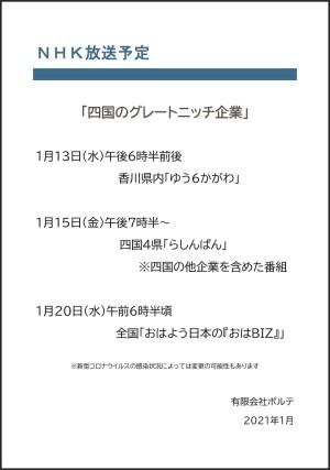 NHK放送予定2021年1月(有限会社ポルテ)
